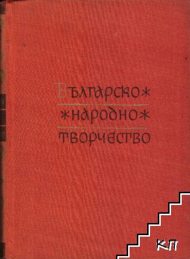 Българско народно творчество в тринадесет тома. Том 10: Битови приказки и анекдоти