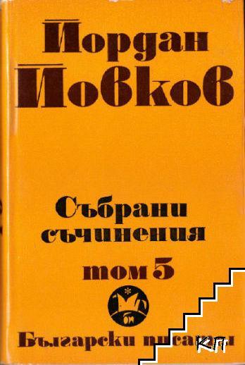 Събрани съчинения в шест тома. Том 5: Албена. Милионерът. Боряна. Обикновен човек