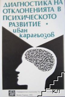 Диагностика на отклоненията в психическото развитие