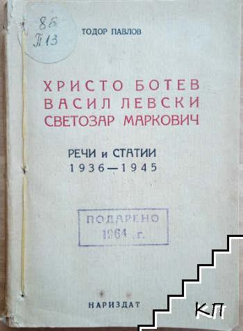 Христо Ботев. Васил Левски. Светозар Маркович