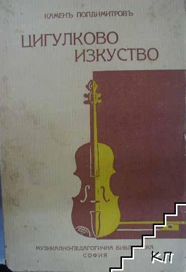 Цигулково изкуство