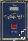 Г.О.М. Система езотерическои философии