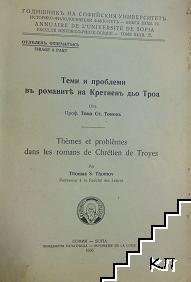 Теми и проблеми въ романите на Кретиенъ дьо Троа