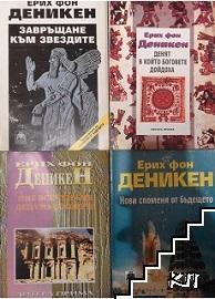 Ерих фон Деникен. Комплект от 4 книги
