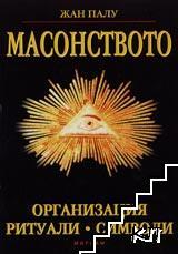 Масонството - организация, ритуали, символи