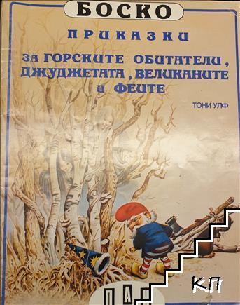 Боско. Книга 4: Приказки за горските обитатели, джуджетата, великаните и феите