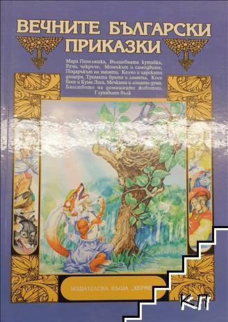 Вечните български приказки. Том 3
