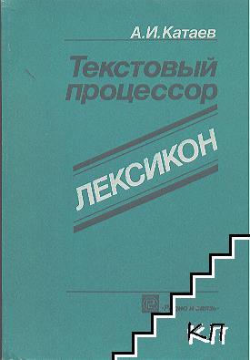Текстовый процессор. Лексикон от Н до С