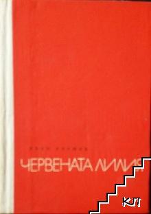 Червената лилия