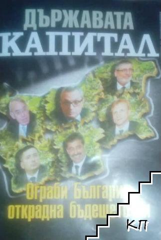 """Държавата """"Капитал"""" ограби България, открадна бъдещето ни"""