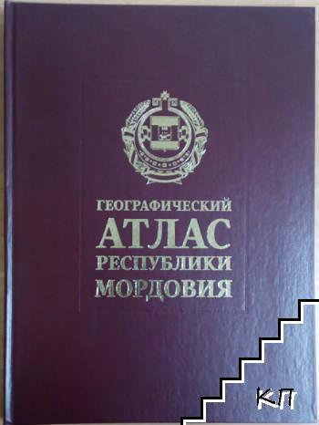 Географический атлас Республики Мордовия