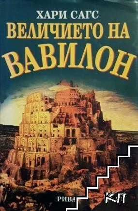 Величието на Вавилон