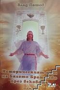 Историческият път на Бялото Братство през вековете. Том 4: Западната езотерична традиция. Християнството като окултна школа