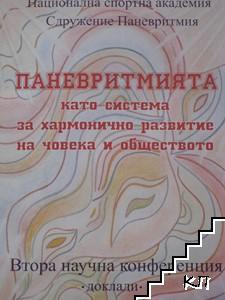 Паневритмията като система за хармонично развитие на човека и обществото