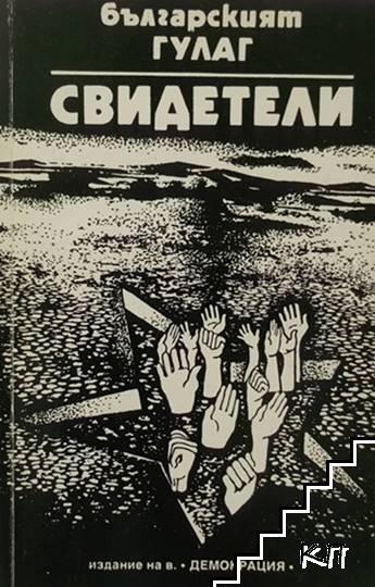 Българският ГУЛАГ: Свидетели