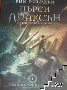 Пърси Джаксън и боговете на Олимп. Книга 1: Похитителят на мълнии