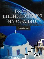 Голяма енциклопедия на страните. Том 1-16