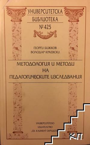 Методология и методи на педагогическите изследвания