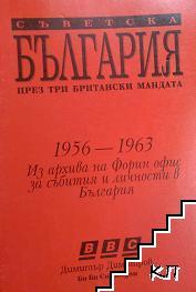 Съветска България през три британски мандата 1956-1963. Книга 1: Из архива на Форин офис за събития и личности в България