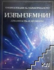 Енциклопедия на паранормалното. Извънземни! - доказателства и аргументи