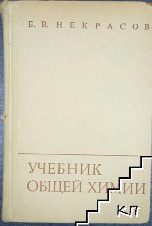 Учебник общей химии