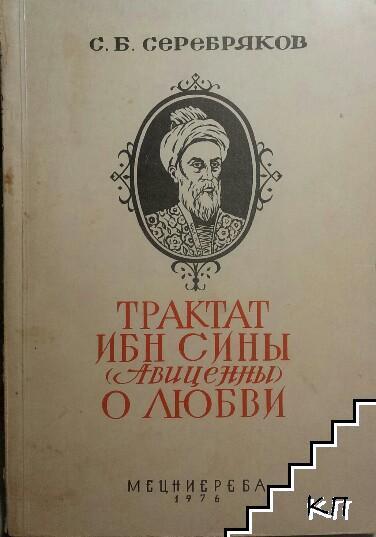 Трактат Ибн Сины (Авиценны) о любви