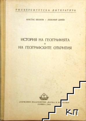 История на географията и на географските открития