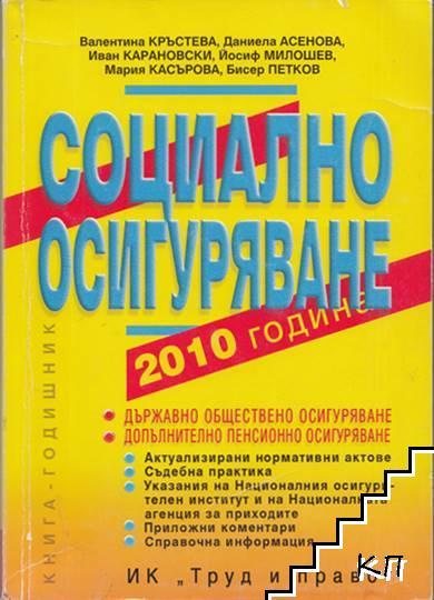 Социално осигуряване 2010 година