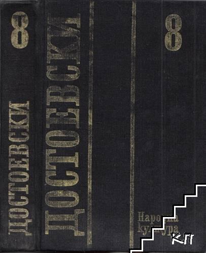 Събрани съчинения в дванадесет тома. Том 8
