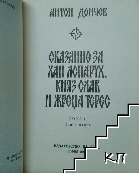 Сказание за хан Аспарух, княз Слав и жреца Терес. Книга 2 (Допълнителна снимка 1)