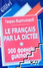 300 френски диктовки / Le Français par la Dictée