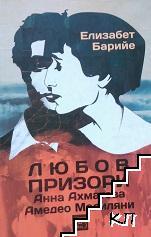 Любов призори: Анна Ахматова и Амедео Модиляни