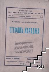 Стефанъ Караджа