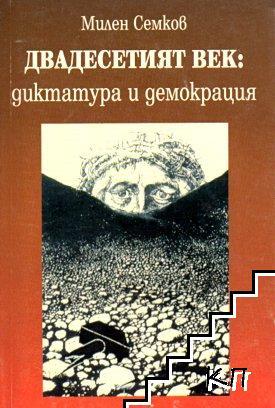 Двадесетият век: Диктатура и демокрация