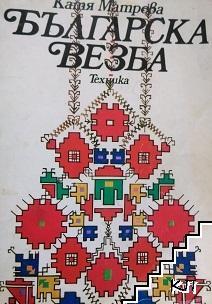 Българска везба