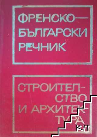 Френско-български речник по строителство и архитектура