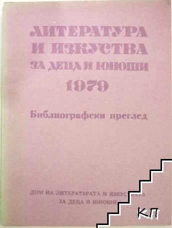 Литература и изкуства за деца и юноши 1979