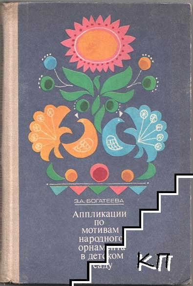Аппликации по мотивам народного орнамента в детском саду