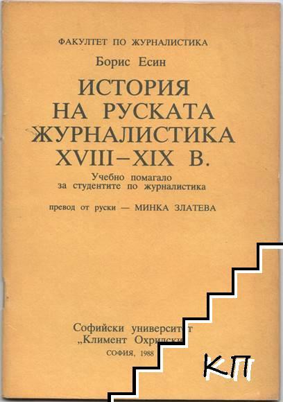История на руската журналистика XVIII-XIX в.