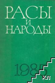 Расы и народы 1985