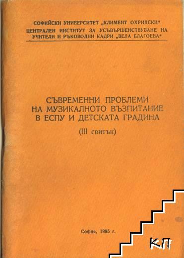 Съвременни проблеми на музикалното възпитание в ЕСПУ и детската градина. Свитък 3