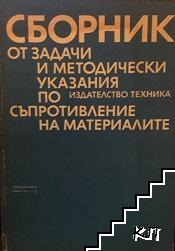 Сборник от задачи и методически указания по съпротивление на материалите