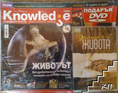 BBC Knowledge. Бр. 4 / април 2010