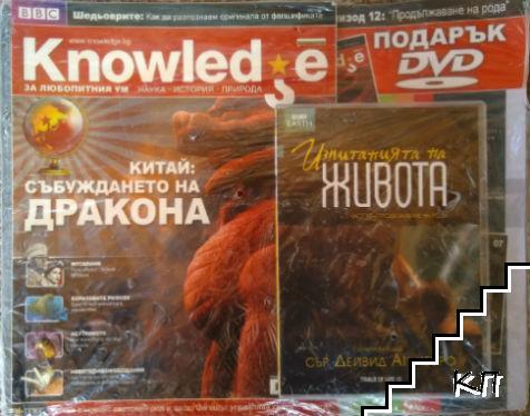 BBC Knowledge. Бр. 13 / януари 2011