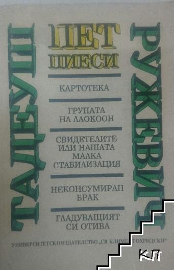 Пет пиеси