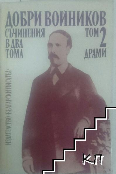 Съчинения в два тома. Том 2: Драми