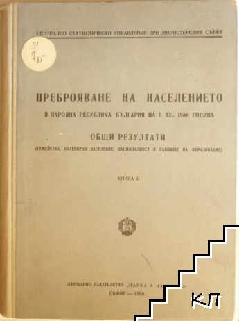 Преброяване на населението в Народна република България на 1.ХІІ.1956 година. Общи резултати. Книга 2: Семейства, категории население, националност и равнище на образование