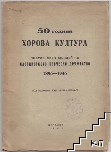 50 години хорова култура