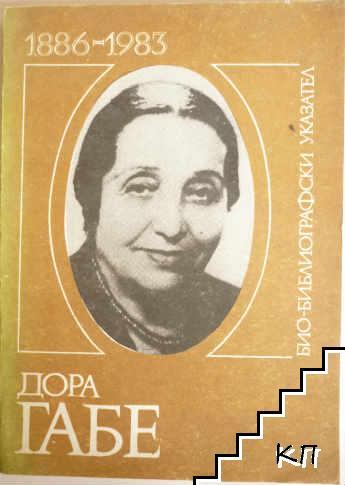 Дора Габе 1886-1983