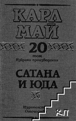 Избрани произведения. Том 20: Сатана и Юда